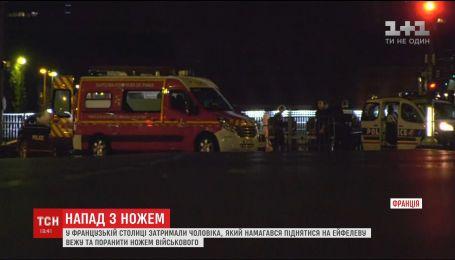 В Париже задержали мужчину, который с ножом пытался проникнуть на Эйфелеву башню