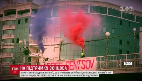У російському Якутську вивісили транспарант з вимогою звільнити Сенцова