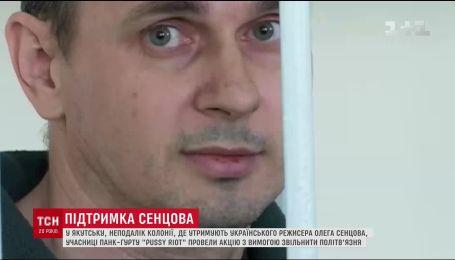 """Учасниці скандального """"Pussy Riot"""" провели акцію з вимогою звільнити Олега Сенцова"""