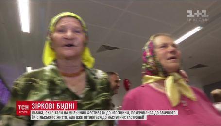 Бабусі, які підкорили Європу, пораються на городах та готуються до наступних гастролей
