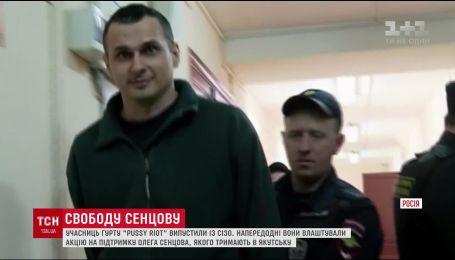 Участницы группы Pussy Riot в России организовали акцию в поддержку Сенцова