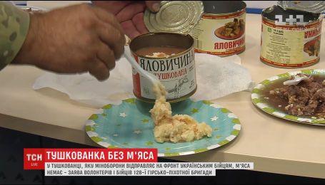 У консерви, які постачають до військових частин Міністерства оборони, кладуть все, крім м'яса