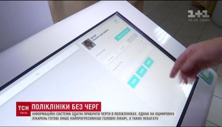В 6 областях України з'явилися медичні заклади, де потрапити до лікаря можна через смартфон