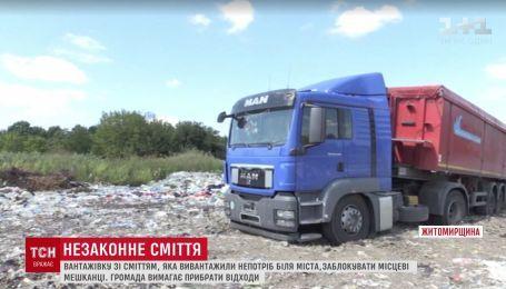 На Житомирщине селяне захватили грузовик со львовским мусором