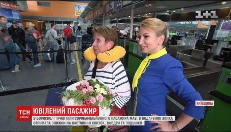 """В аэропорту """"Борисполь"""" поздравили 40-миллионную пассажирку МАУ"""