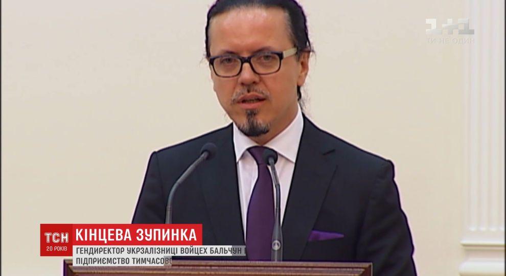 Image result for министр железной дороги украины