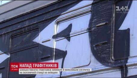 У Києві невідомі молодики з битами зупинили та розмалювали електричку