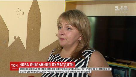 """""""Охмадит"""" отримав нового керівника через прозорий конкурс"""