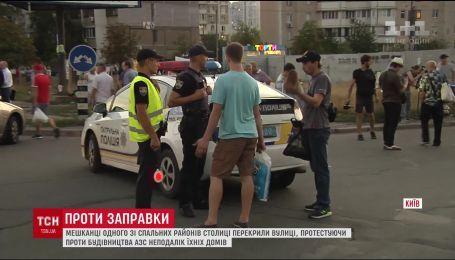 Мешканці спального району Києва протестують проти будівництва АЗС