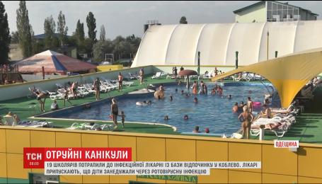 На базі відпочинку курорту Коблево 19 дітям стало зле