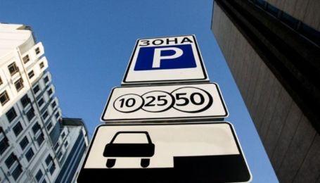 У Львові запровадили місячні абонементи на паркування
