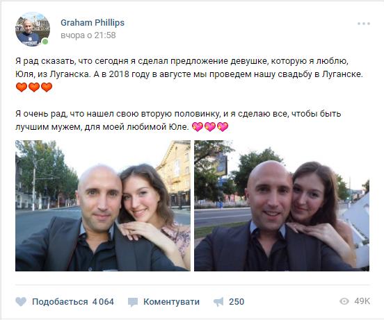 грем філіпс скрін вконтакте