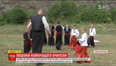 В Украине продолжают поиски лучшего учителя страны