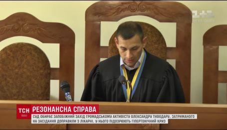 У Луцьку обирають запобіжний захід громадському активісту Олександру Тиводару