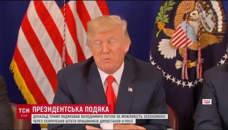 Владимир Путин помог Дональду Трампу сэкономить