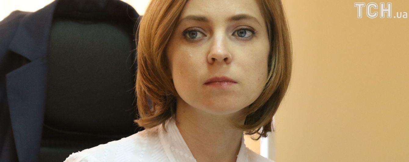 В ГПУ пригласили Поклонскую в Киев: расходы на проезд и содержание обещают взять на себя