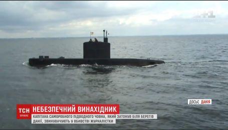 """В Дании затонул крупнейшая в мире частная подводная лодка """"Наутилус"""""""