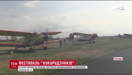 З усієї Європи до Польщі злетілися шанувальники літаків Ан-2