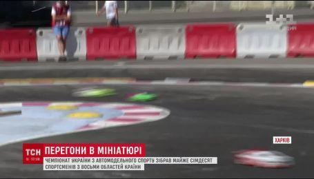 Спортсмени з восьми областей взяли участь у чемпіонат України з автомодельного спорту