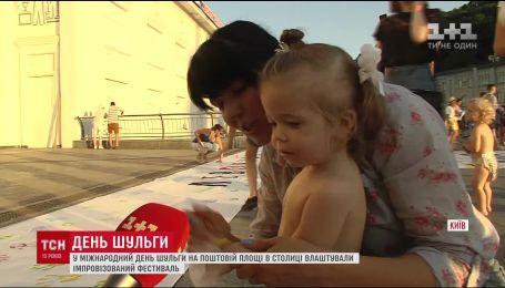 У міжнародний День шульги у Києві влаштували імпровізований фестиваль