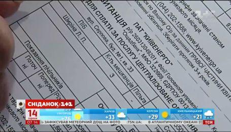 С сегодняшнего дня киевляне начнут получать новые квитанции за коммуналку