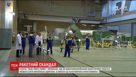 Американські ЗМІ допускають, що українці роблять двигуни для північнокорейських ракет