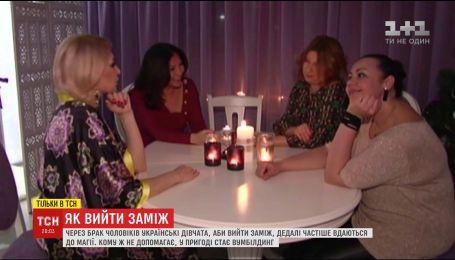 Українки все частіше вдаються до магії, аби вдало вийти заміж