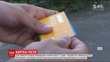 """В Киеве туристы смогут пользоваться """"карточкой гостя"""" для посещения музеев и галерей"""