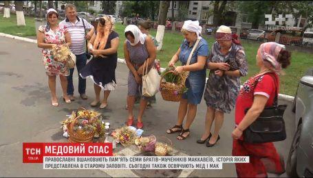 По случаю Мокрого спаса украинцы освящают мед и букеты-маковейчики