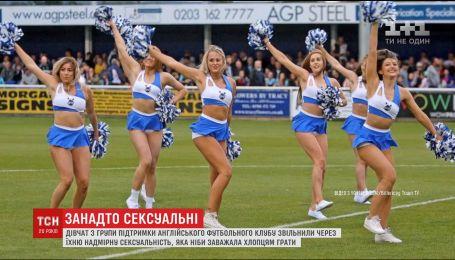 Девушек из группы поддержки одного из английских футбольных клубов уволили из-за их сексуальности