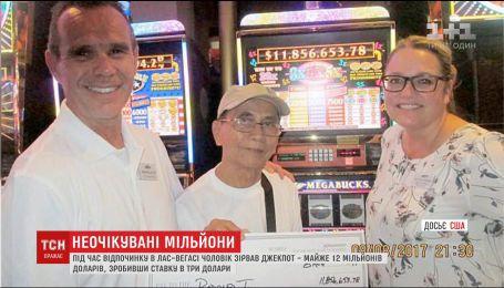 У Лас-Вегасі чоловік з мінімальною ставкою виграв більше 11 мільйонів доларів