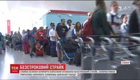 Служба безпеки аеропорту Барселони оголосила безстроковий страйк у розпал туристичного сезону