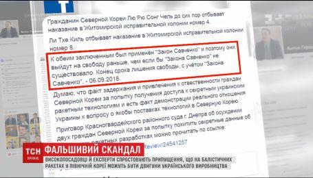 Автор статьи об украинских двигателях для северокорейских ракет отказался от собственных обвинений