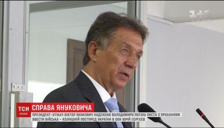 Бывший постпред Украины в ООН засвидетельствовал о государственной измене Януковича