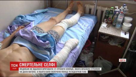 В Одессе умер 17-летний подросток, которого поразил ток при попытке сфотографироваться