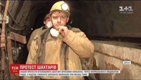 Шахтарі уранових копалень оголосили протест через невиплату зарплатні