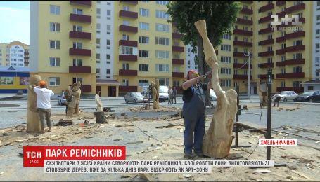 Скульптори з усієї країни створюють парк ремісників у Кам'янці-Подільському