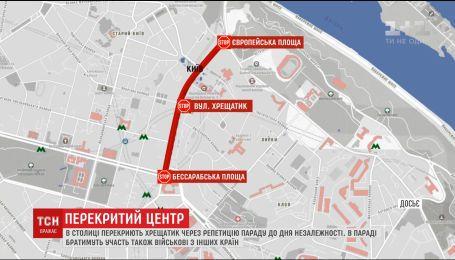 В столице из-за репетиции парада ко Дню Независимости перекроют Крещатик