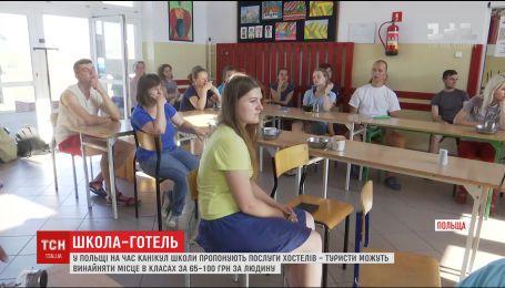 В Польше в школы могут заселяться туристы или целые лагеря