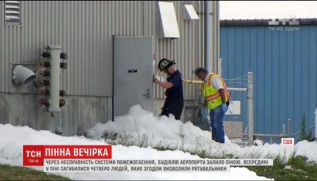 Через несправність системи пожежогасіння будівлю аеропорту штату Мен залило піною