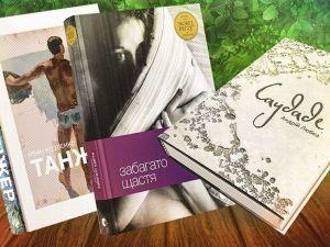 Три книжки, які обов'язково треба прочитати до кінця літа
