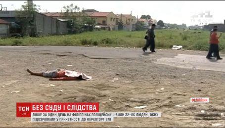 На Філіппінах за одну добу поліцейські убили 32 людей