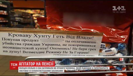 Пенсіонера, що підкидав сепаратистські листівки у супермаркетах, затримали в Дніпрі