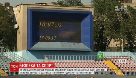 """Федерация футбола Украины рассмотрит так называемый """"мариупольский вопрос"""""""