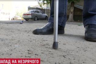 В Днепре продавцы на базаре избили слепого мужчину за случайно поврежденную рекламу