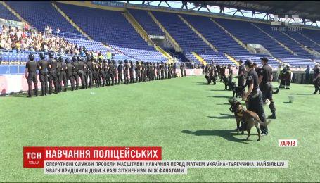У Харкові напередодні футбольного матчу України та Туреччини провели навчання оперативних служб