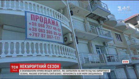 Жители оккупированного Крыма массово сворачивают бизнес, что был успешным во время курортного сезона