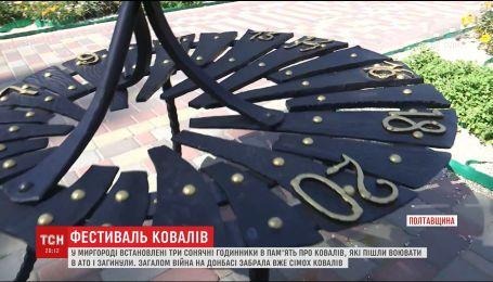 Фестиваль кузнецов: в Миргороде устанавливают солнечные часы в память о погибших мастерах