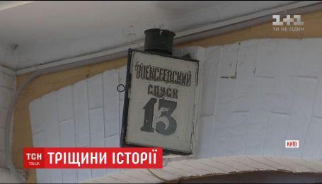 На столичном музее Булгакова появились длинные трещины