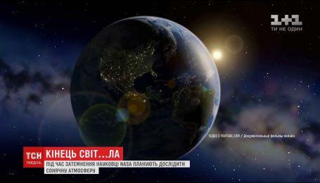 Американцы готовятся к самому длинному затмению в истории и верят в конец света